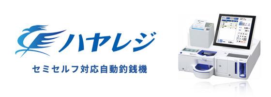 ハヤレジ 医科・歯科・調剤専用自立式自動精算機